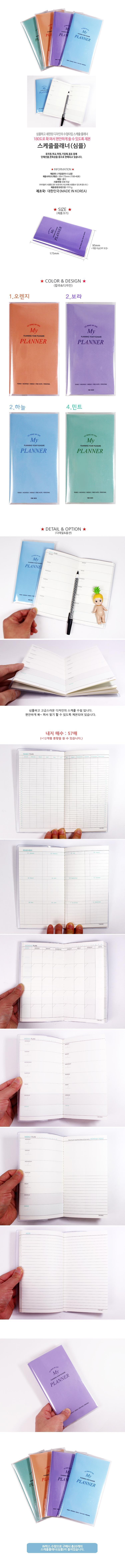 스케줄플래너(심플) 수첩스케쥴러 수첩플래너 휴대용 수첩스케쥴러 수첩플래너 휴대용스케쥴러 스케쥴러 플래너