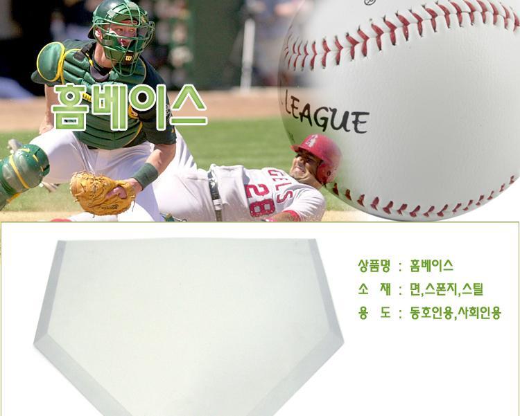 홈베이스 야구루 홈플래이트 피쳐플레이트 야구베이스 야구루 홈플래이트 피쳐플레이트 야구베이스 야구루베이스