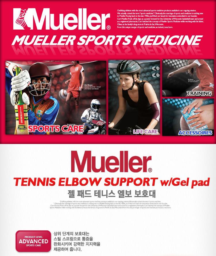 뮬러 Tennis Elbow Support w gel pad OSFM (70207)  운동보호대 팔꿈치테이핑 스포츠보호대 팔꿈치지지대 보호대