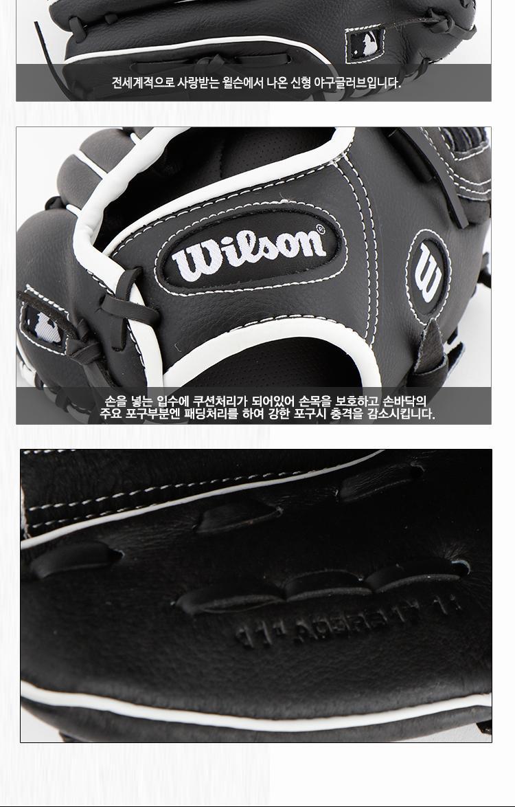 윌슨 A360 11 우투용 야구글러브 - WTA03RB1711 스포 스포츠글러브 선수용글러브 연습용글러브 야구용글러브 글러브