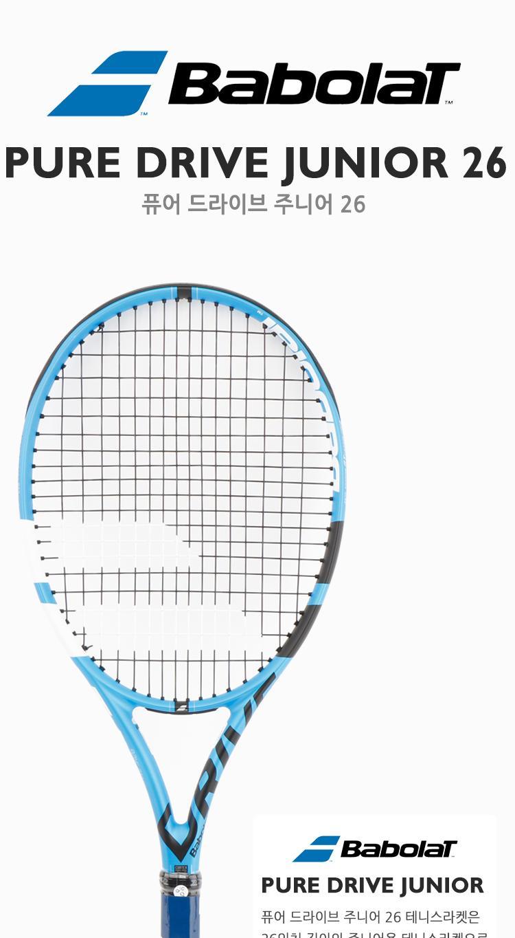 바볼랏 퓨어 드라이브 주니어 26 테니-스라켓 연습용 연습용라켓 운동라켓 경기용라켓 테니스라켓 주니어라켓