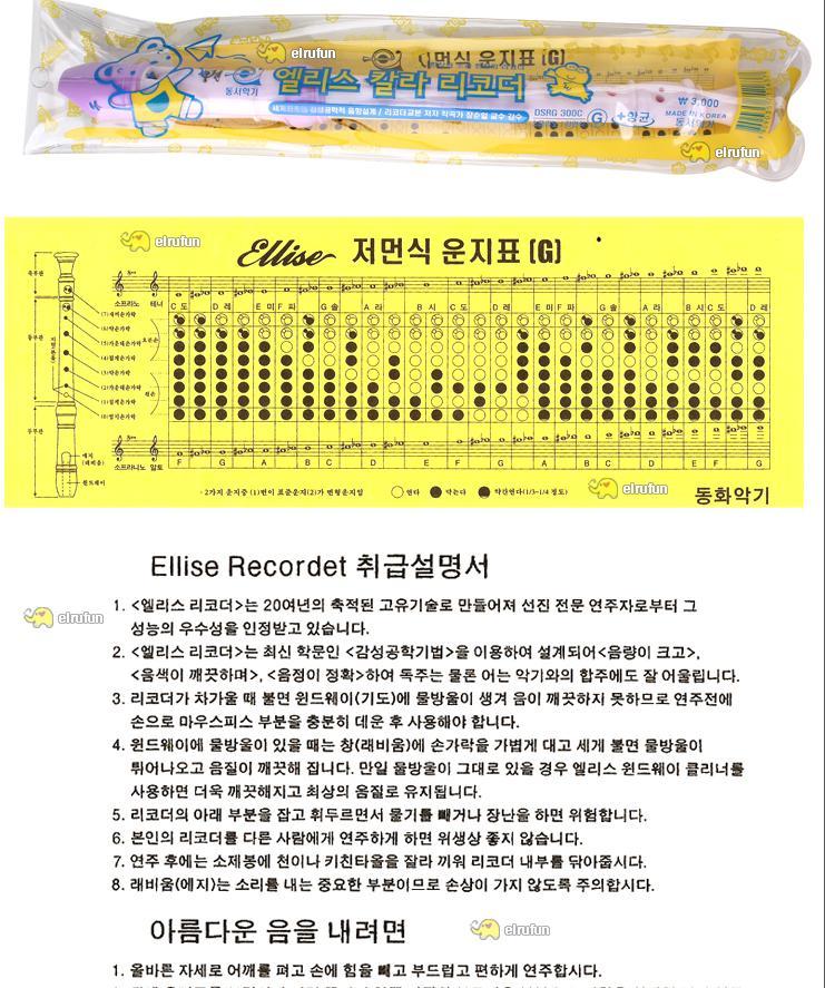 동화 리코더 (G 저먼식) 관악기 악기 리듬악기 학습용 관악기 악기 리듬악기 학습용리코더 리코더