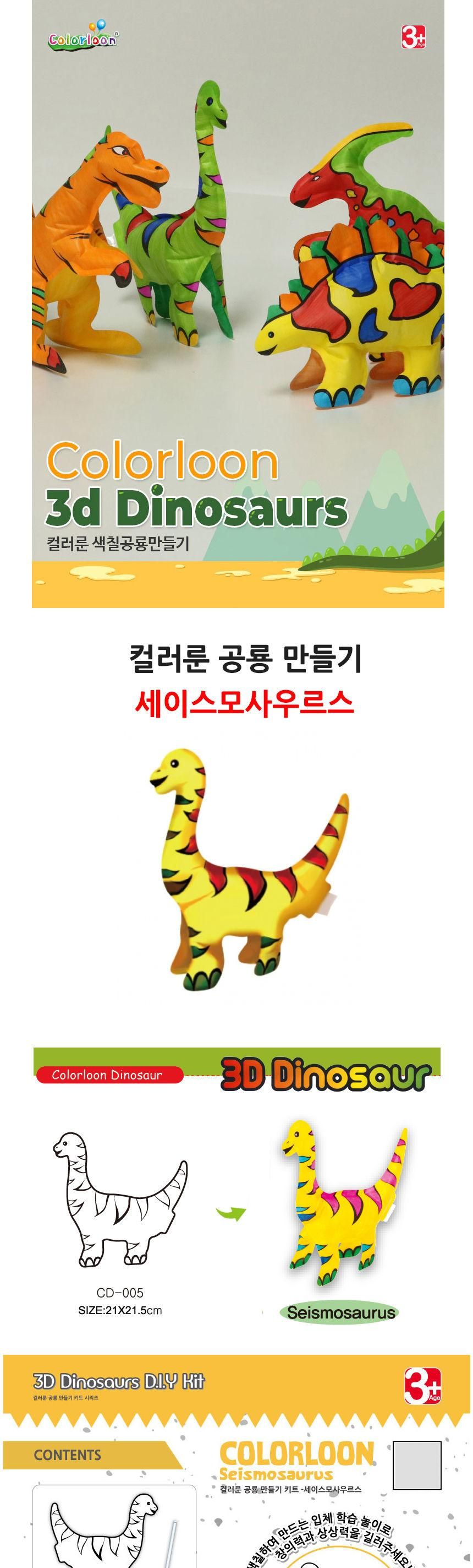 컬러룬 공룡 만들기 (세이스모사우르스) 소풍풍선 풍 소풍풍선 풍선장난감 생일잔치풍선 파티용품 파티풍선장식