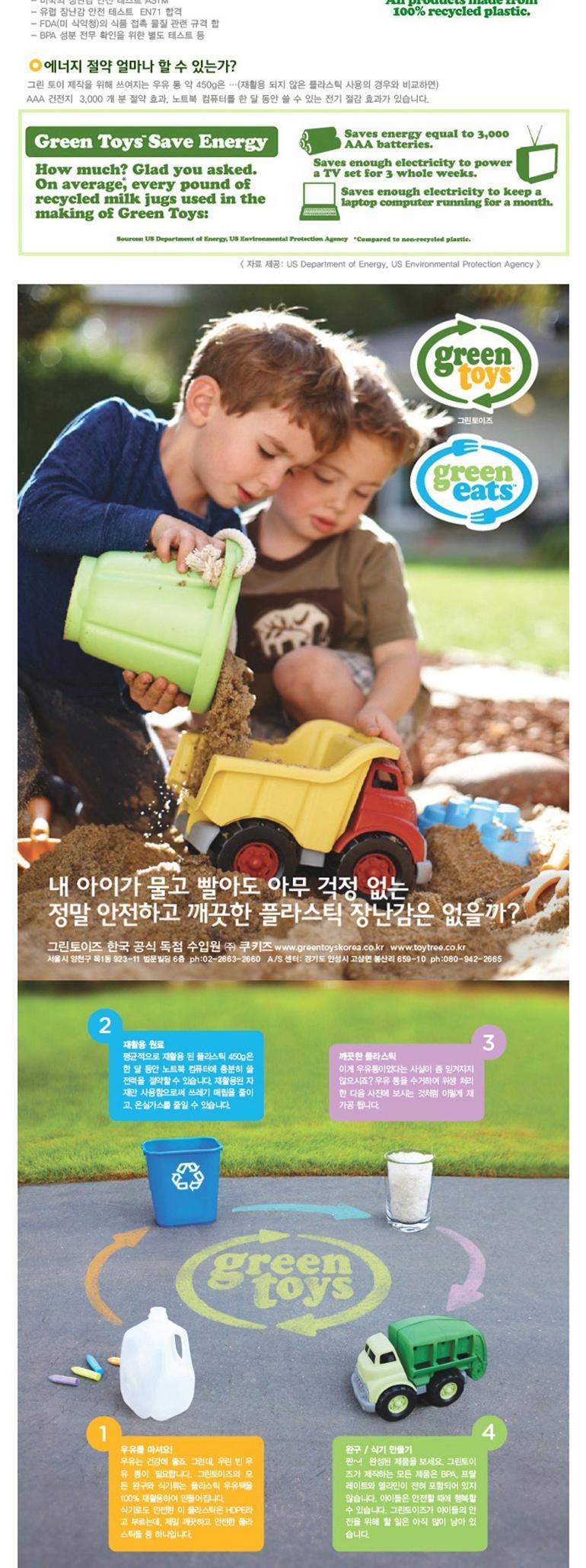 그린토이즈 모래놀이세트(블루) 아동용모래놀이세트  아동용모래놀이세트 가정용모래놀이 유아용모래놀이세트 어린이용모래놀이 유아용모래놀이