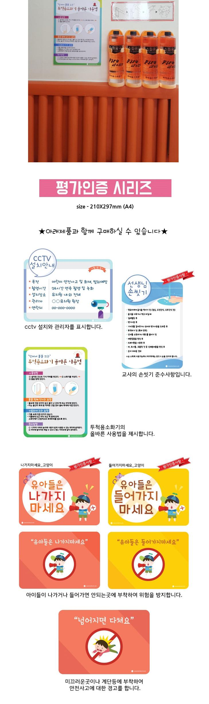 e03 루미루미 포맥스평가인증 투척용소화기 사용순서  투척용소화기순서판 학습용자석보드 학습자석보드 마그넷보드 환경구성판