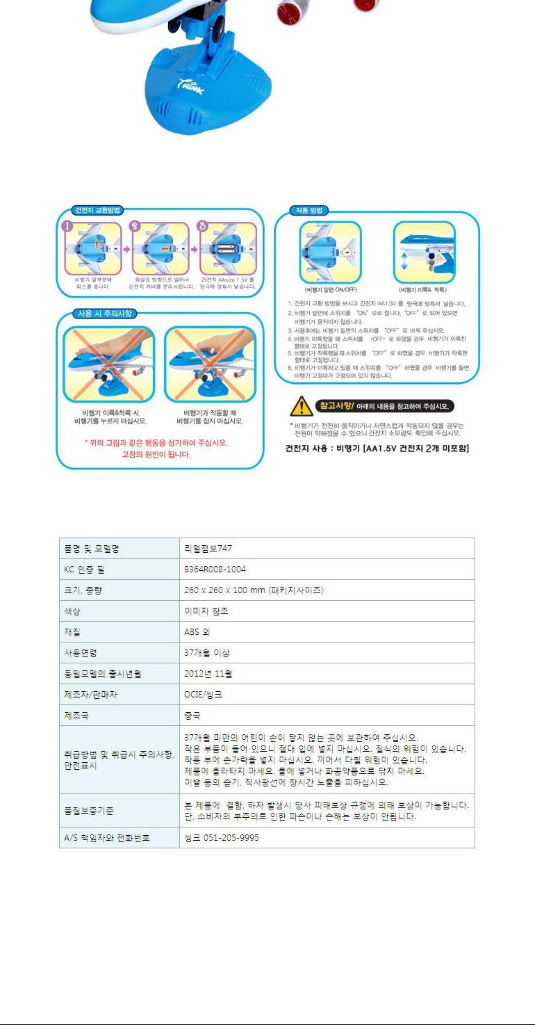 씽크 P35704 리얼점보747 (21084) 비행기장난감 비행 비행기장난감 비행놀이 비행기 장난감비행기 비행장난감