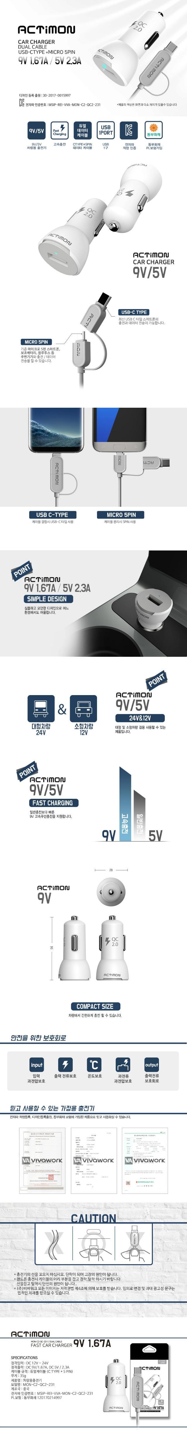 (액티몬) 급속 차량용 충전기 9V2A 12V1.5A 18W (분리 휴대폰충전기 다용도충전 휴대충전기 자동차충전기 다용도충전기
