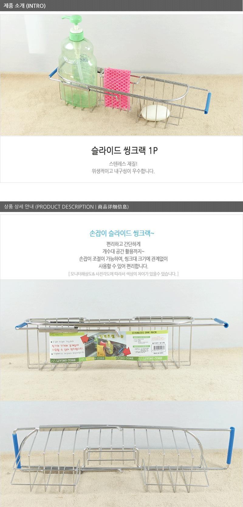 슬라이드 씽크랙 슬라이드씽크정리대 주방소품 씽크대 슬라이드씽크정리대 주방소품 씽크대정리대 스텐주방선반 싱크선반