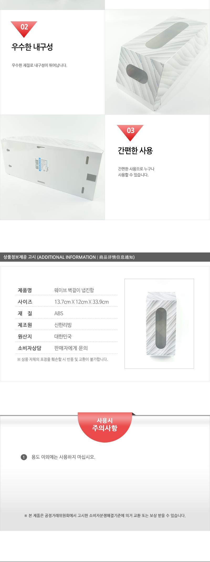신한 웨이브 벽걸이 냅킨함 벽걸이냅킨함 걸이형냅킨 벽걸이냅킨함 걸이형냅킨함 인테리어냅킨함 냅킨수납함 휴지함