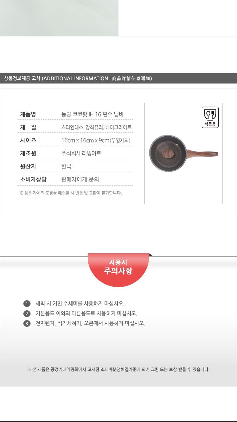 동양 코코팟 IH 16 편수 냄비 요리냄비 다용도냄비 조 요리냄비 다용도냄비 조리용냄비 가정용냄비 냄비