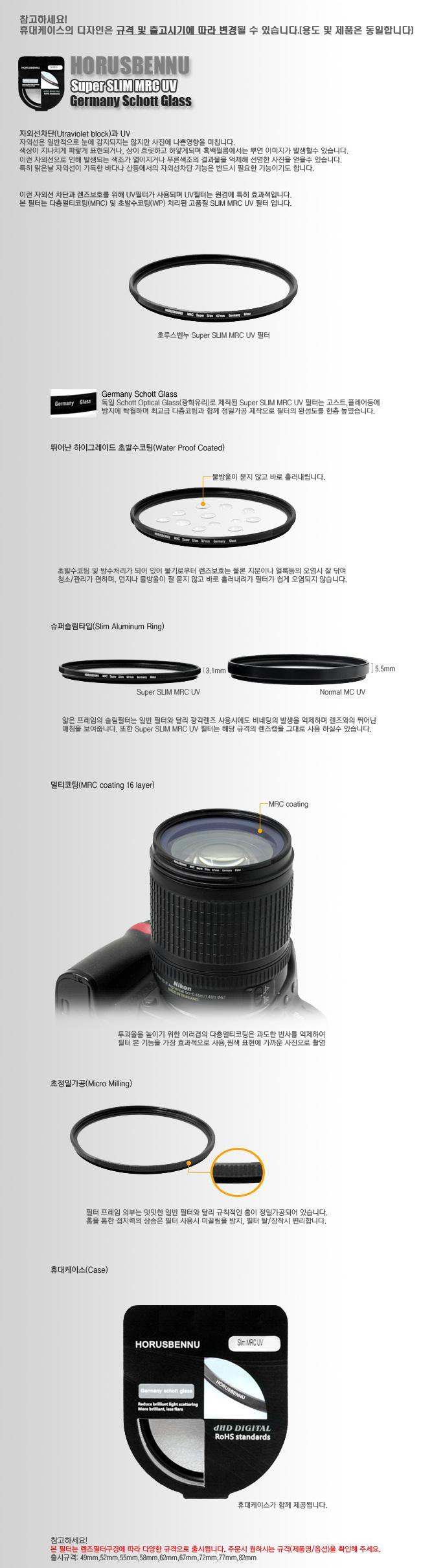 호루스벤누 Super SLIM MRC UV 필터 72mm 카메라필터  카메라필터 고급카메라필터 UV UV필터 카메라액세서리