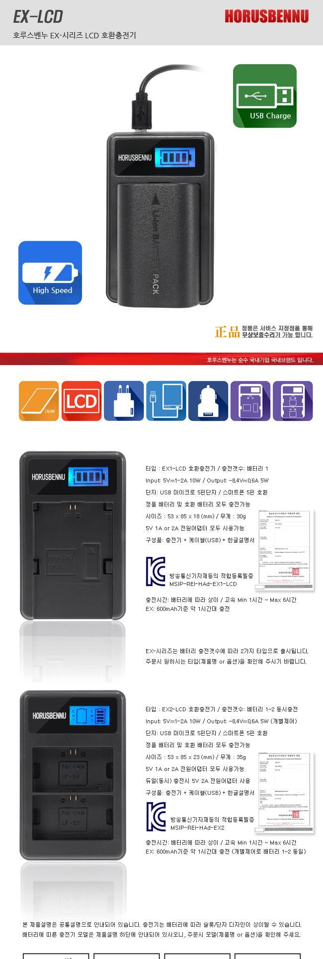 호루스벤누 EX2-LCD 호환충전기 캐논 BP-511A BP-511  카메라호환충전기 다용도충전기 호환용충전기 멀티충전기 카메라충전기