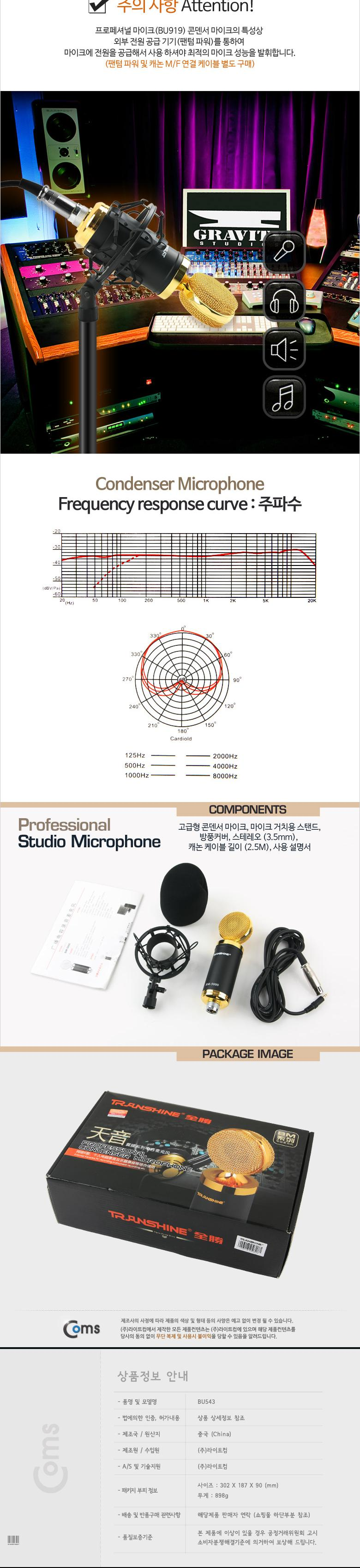 Coms 마이크 (고급형 콘덴서) BM-5000 탁상용마이크  탁상용마이크 컴퓨터마이크 마이크 방송마이크 음향기기
