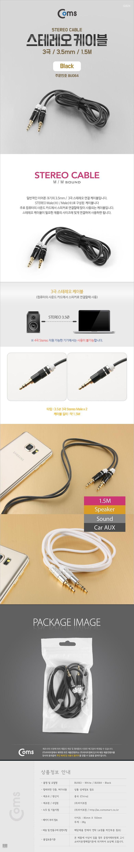 Coms 스테레오 케이블 1.5M. Black Stereo 음향스테레 음향스테레오케이블 스테레오케이블선 케이블 스피커케이블 컴퓨터스피커선