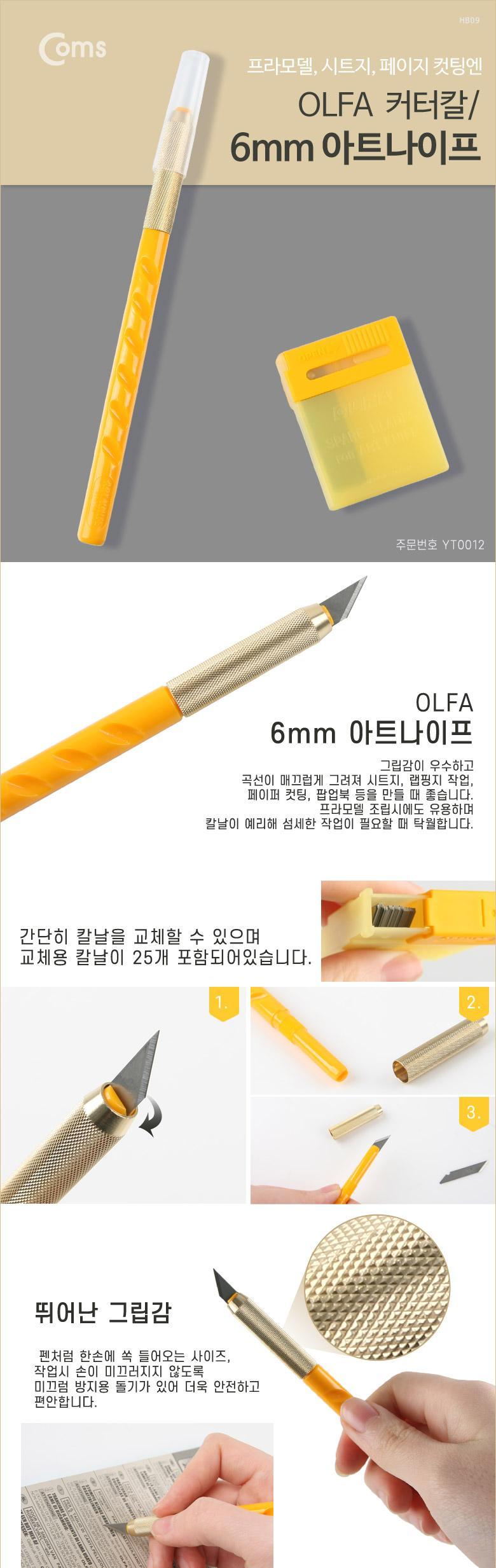 Coms 올파 커터칼(OLFA) AK-1 아트나이프 디자인모형 디자인모형소품 디자인소품공구 모델링공구 니퍼공구류 장식소품공구