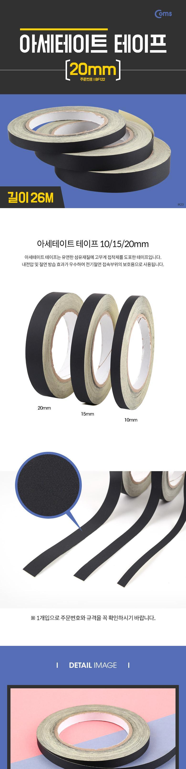 Coms 아세테이트 테이프 20mm X 26M 접착 테이프(섬유 접착테이프 테이프접착 접착용테이프 접착제테이프 강력접착테이프