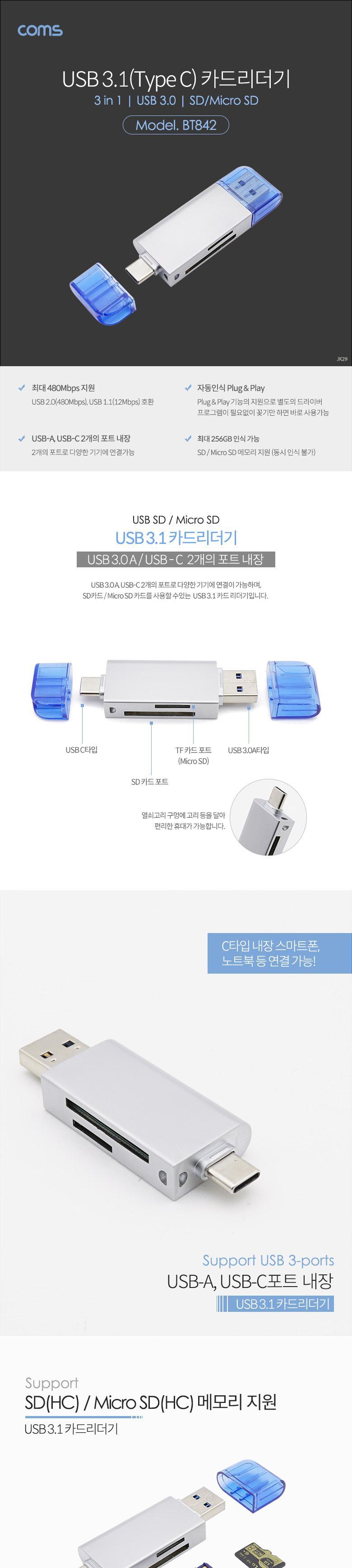 Coms USB 3.1(Type C) 카드리더기 스마트폰카드리더기 스마트폰카드리더기 듀얼카드리더기 휴대용카드리더기 SD카드리더기 저장장치액세서리