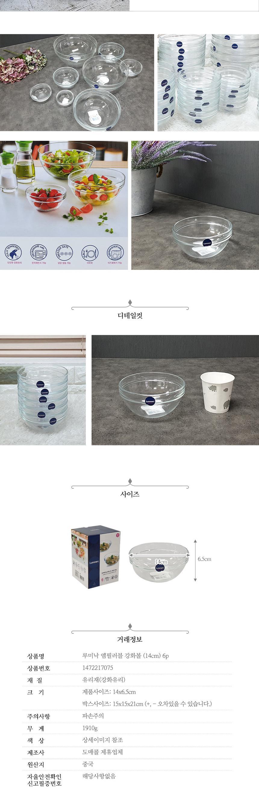 아트웨어 루미낙 엠필러블 강화볼 (14cm) 6p 고급유리 고급유리볼 강화그릇 투명그릇 음식볼 음식그릇