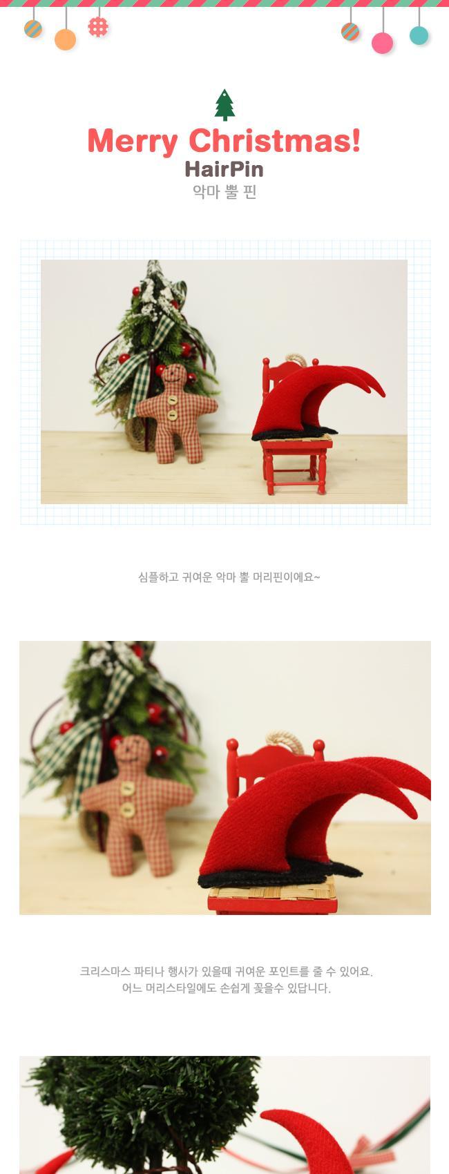 크리스마스파티소품 머리삔(악마뿔) 크리스마스뿔 크 크리스마스뿔 크라스마스파티 파티악마뿔 악마뿔 파티머리삔