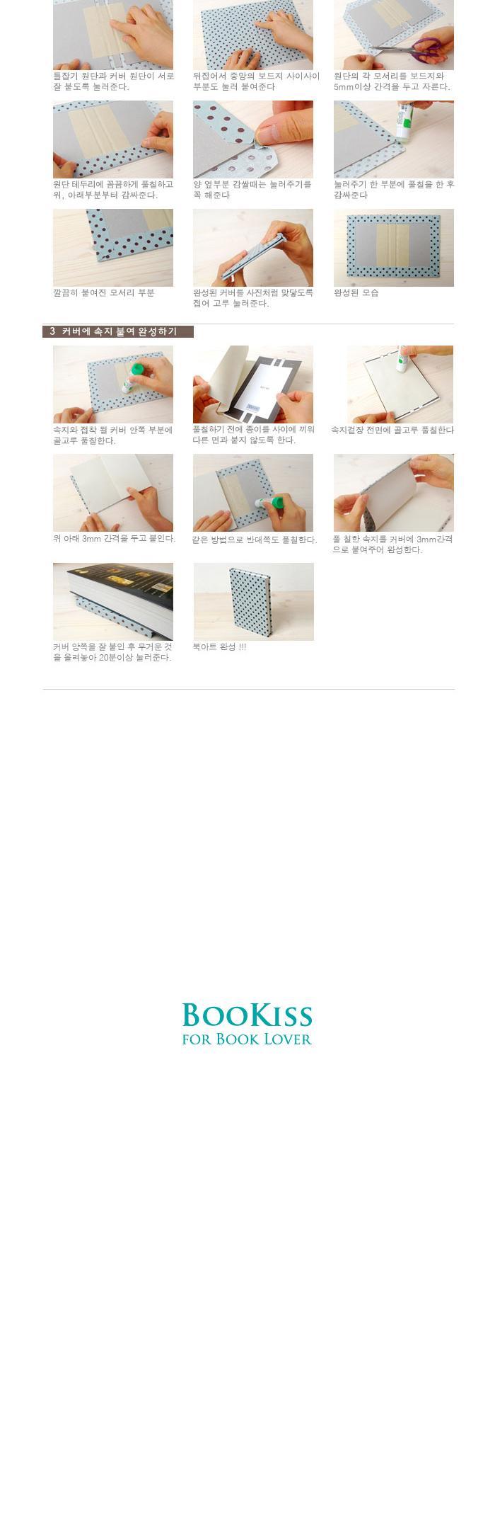 BooKiss 북아트1216-숲 친구들 예쁜다이어리 디자인다 예쁜다이어리 디자인다이어리 휴대용다이어리 학생다이어리 다이어리만들기