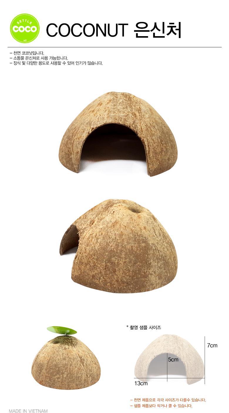 코코넛 은신처 햄스터집꾸미기 소동물코코넛은신처 코 햄스터집꾸미기 소동물코코넛은신처 코코넛은신처 장식용은신처 햄스터은신처