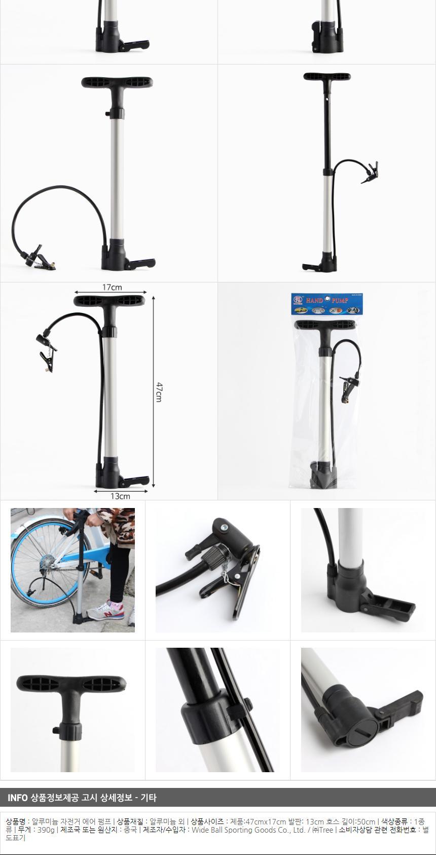 알루미늄 자전거 에어 펌프 가정용펌프 자전거펌프 에 가정용펌프 자전거펌프 에어펌프 가정용발펌프 가정용에어펌프