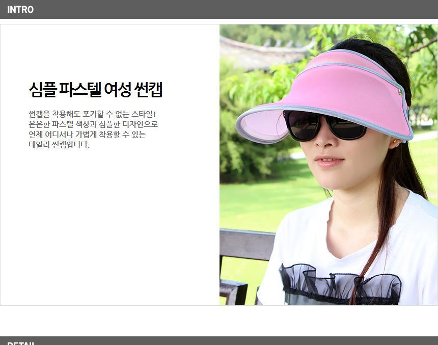 심플 파스텔 여성 썬캡(여성용) 썬햇 썬캡 등산모자  썬햇 썬캡 등산모자 썬바이져모자 모자