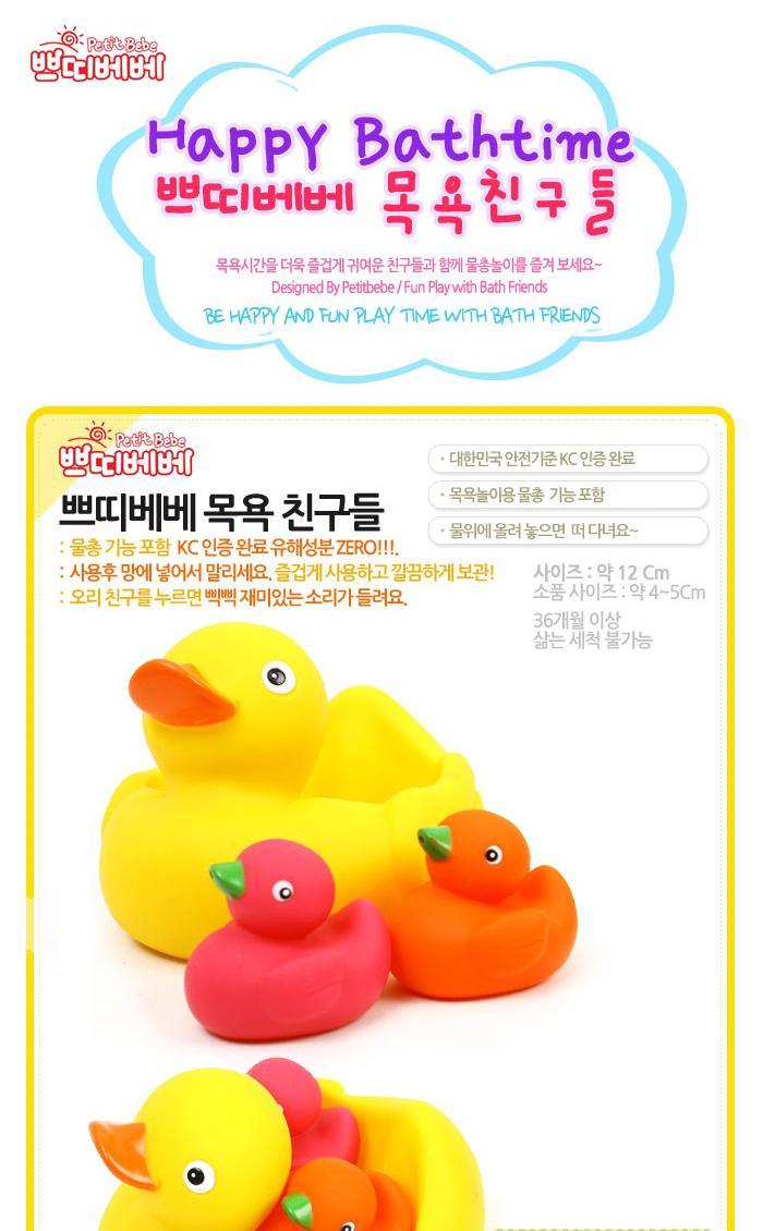 쁘띠베베 동물가족 목욕놀이 3P 세트 오리 역할놀이  역할놀이 유아장난감 동물가족 어린이날 목욕장난감