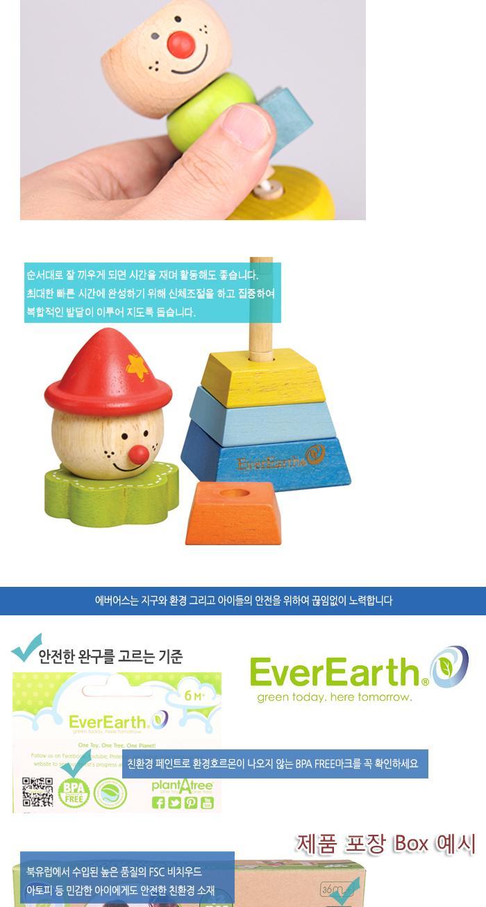 에버어쓰(EverEarth) 피라미드 삐에로 (33268) 원목놀 원목놀이 모양맞추기 원목조립 놀이교육완구 원목교구