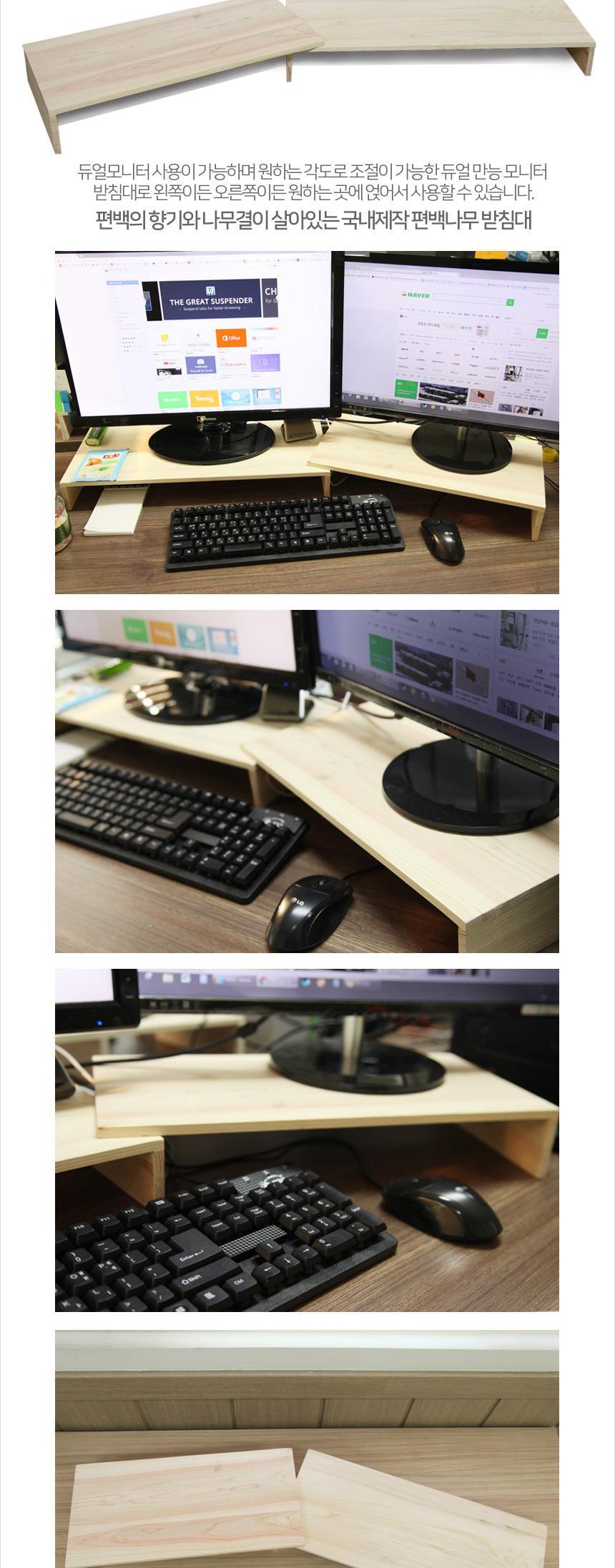 듀얼만능 모니터받침대 편백나무 2개한세트 모니터받 모니터받침대 모니터받침 다용도받침대 PC모니터받침대 컴퓨터모니터받침대