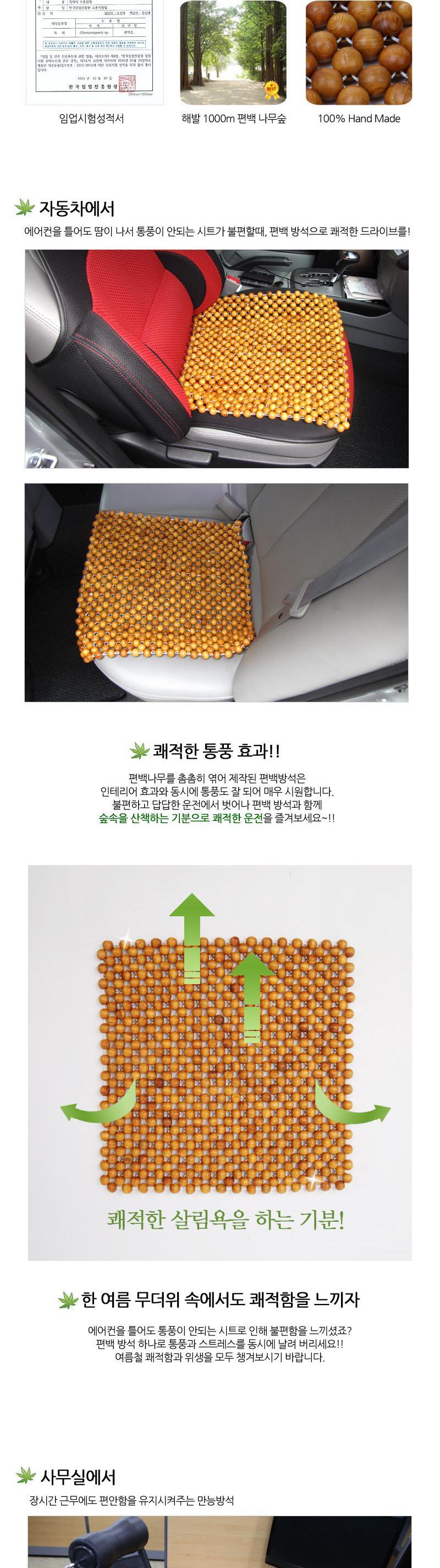 편백나무 방석 가정용목제방석 나무방석 가정용일반방 가정용목제방석 나무방석 가정용일반방석 일반나무방석 일반방석