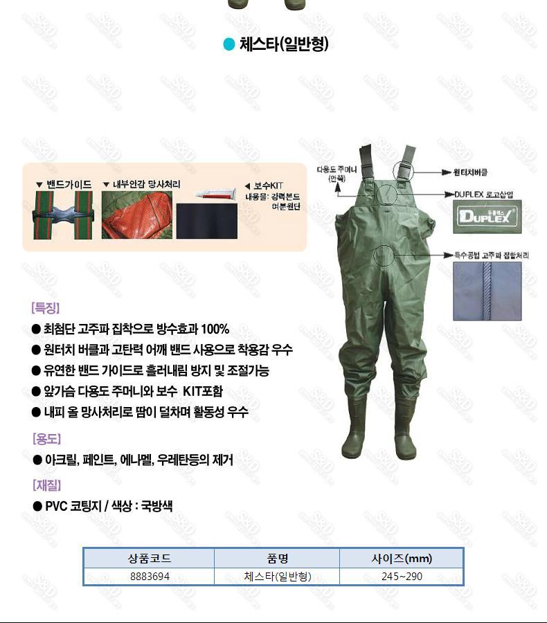 듀플렉스-일반형 체스터장화 260mm 카키 (1EA) 기능성 기능성장화 일체형 산업용품 장화 가슴장화