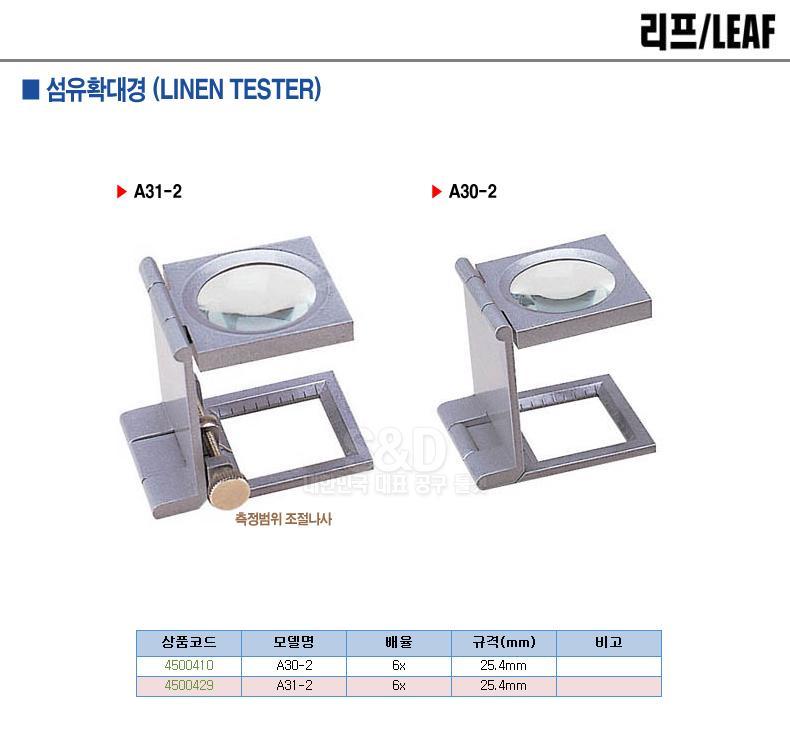 리프-섬유확대경 A31-2 6x (1EA) 측정기기 휴대용확대 측정기기 휴대용확대경 공구 루페 측정공구
