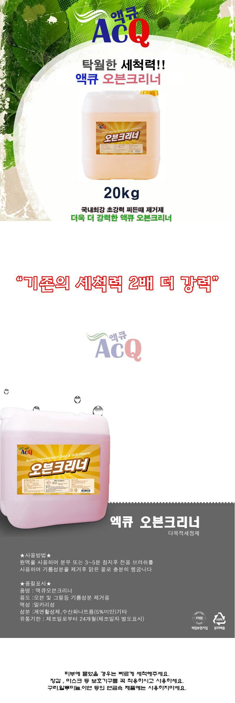 ACQ액큐-액큐 오븐크리너 그릴크리너 20kg (1EA) 음식 음식점주방세제 그릴세정제 그릴세제 불판닦기 업소용세제