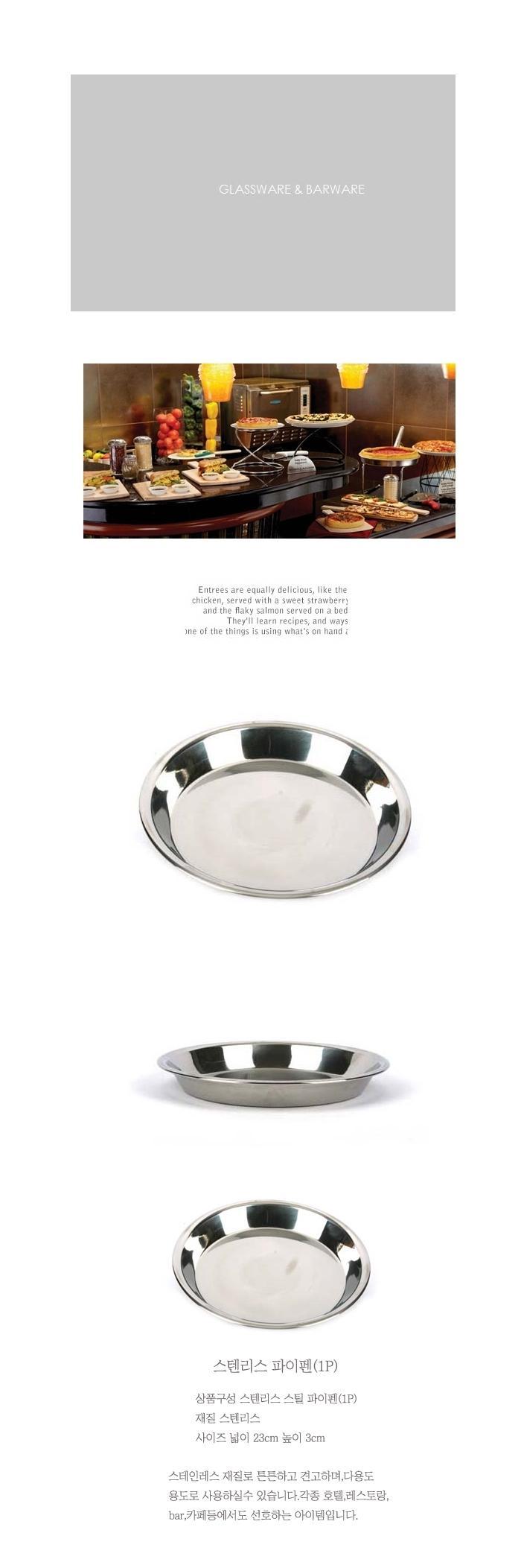 쿠킹 스텐레스 스틸 파이팬 1P 쿠킹팬 팬 파이츄라이  쿠킹팬 팬 파이츄라이 다용도식기 쿠킹용품
