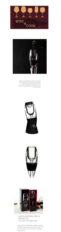 소믈리에 휴대용 에어레이터1P 휴대용디켄터 에어레이 휴대용디켄터 에어레이터 디켄터 와인소품 와인디캔터