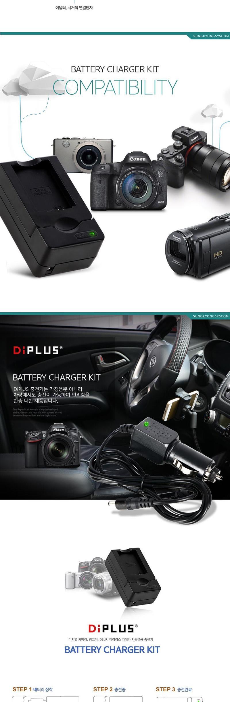 캐논 LP-E17 충전기 가정 차량 겸용 KC인증 캐논LPE17 캐논LPE17 디지털카메라충전기 LPE17호환충전기 V2충전기 캠코더충전기