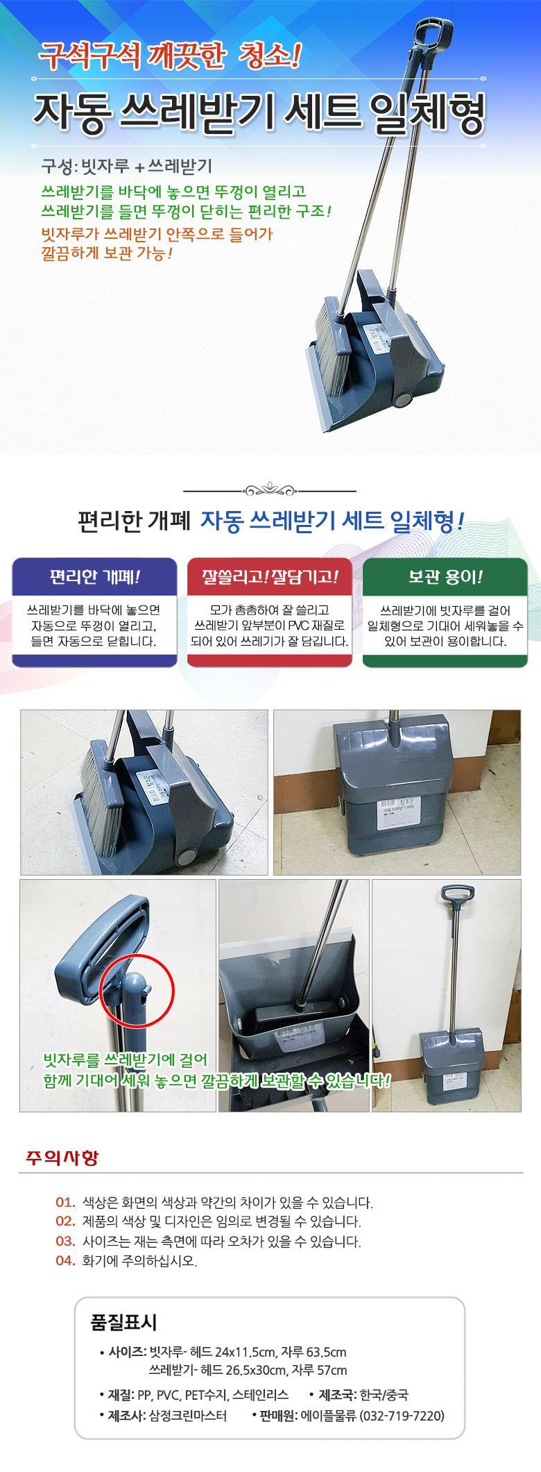 자동쓰레받기세트 일체형(참조은자동쓰레받기세트) 빗 빗자루세트 쓰레받기빗자루세트 방빗자루 미용실빗자루 청소도구