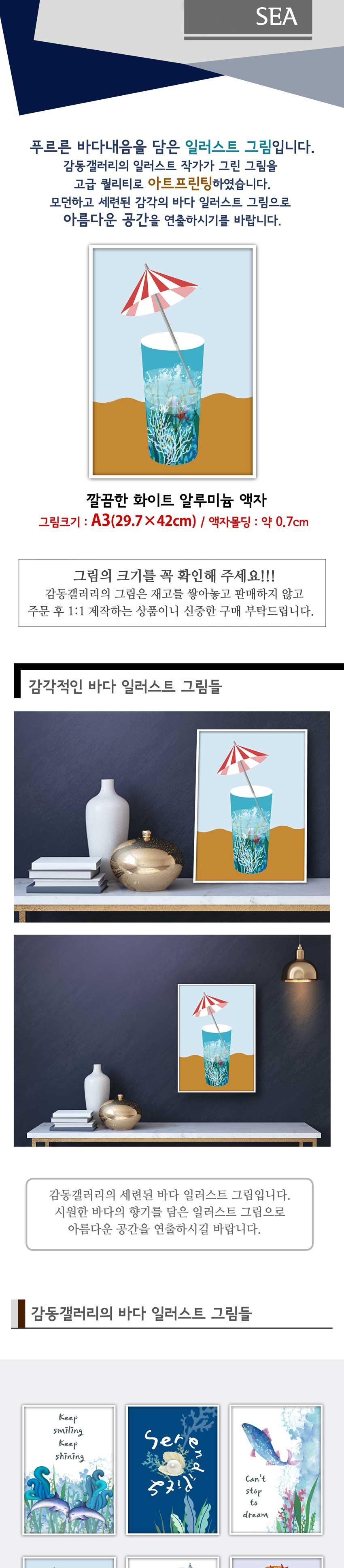 바다그림 일러스트 그림 액자 인테리어액자 A3whAL4  사진인테리어액자 풍경벽걸이액자 풍경액자 사진액자 꾸미기액자