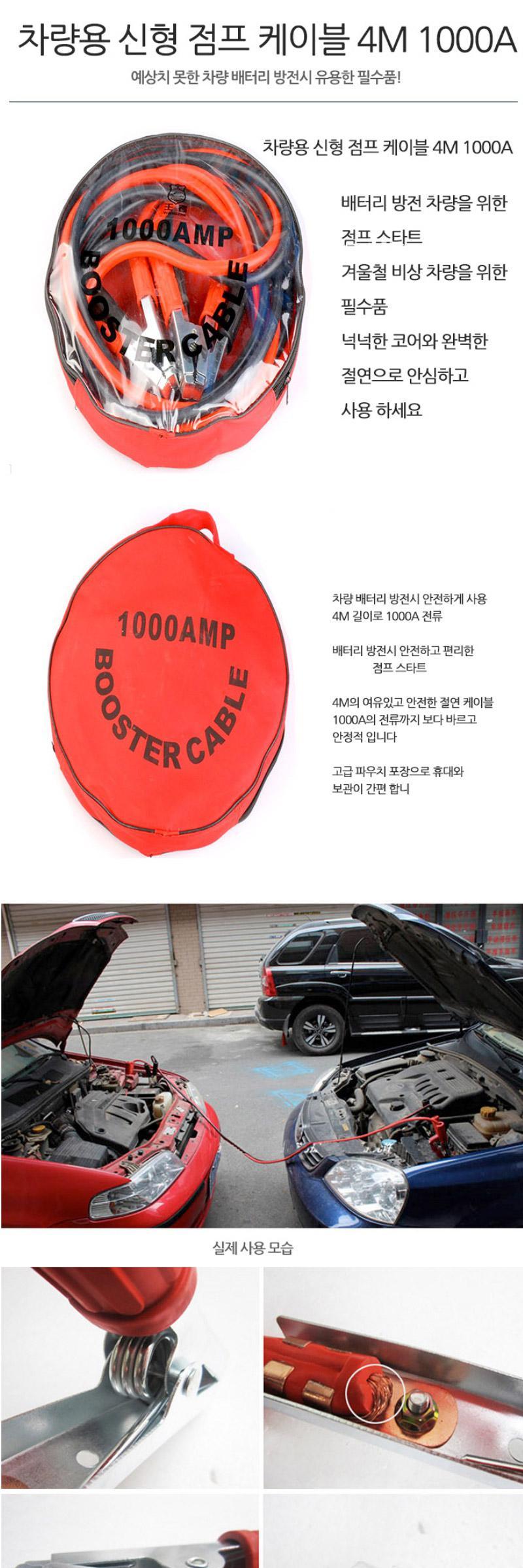 차량용 신형 점프 케이블 4M 1000A 자동차점프스타터  자동차점프스타터 생활용품 자동차배터리충전기 방전케이블 배터리점프