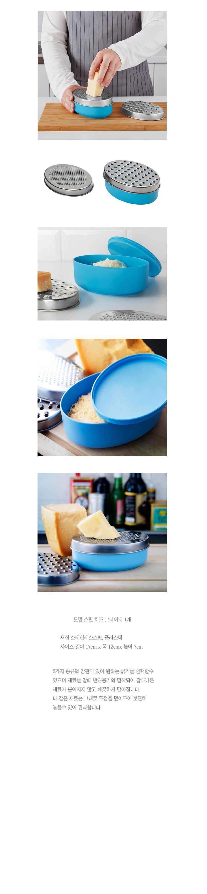 모던 스틸 치즈 그레이터 1개 치즈그레이터 초콜릿갈 치즈그레이터 초콜릿갈이 치즈강판 야채강판 그레이터