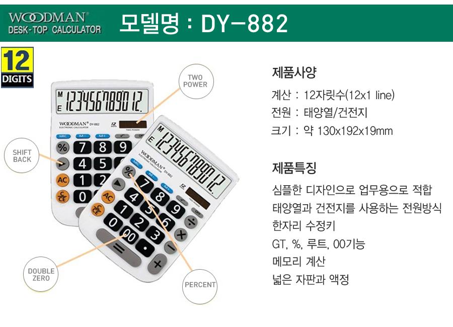 우드맨)계산기(DY-882 흰색 12자리) 전자계산기 태양 전자계산기 태양광전지계산기 데스크계산기 업소용계산기 다용도계산기
