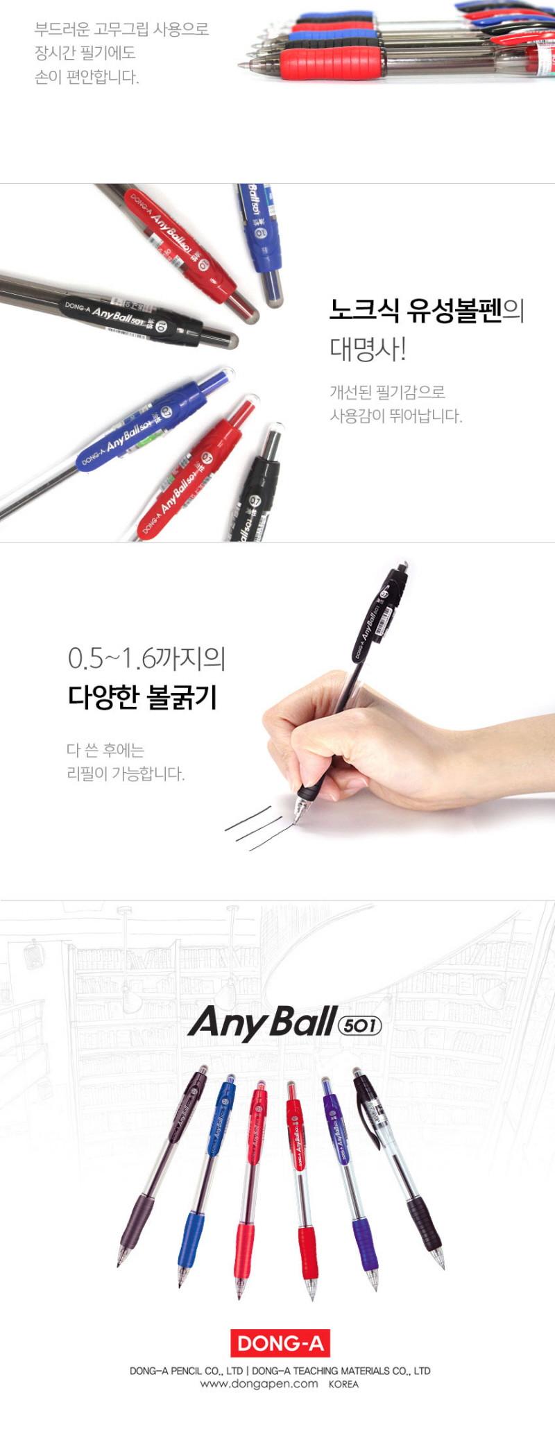 동아)애니볼501(1.6mm 청)-다스(12개입) 볼펜 필기볼 볼펜 필기볼펜 펜 문구펜 글씨볼펜
