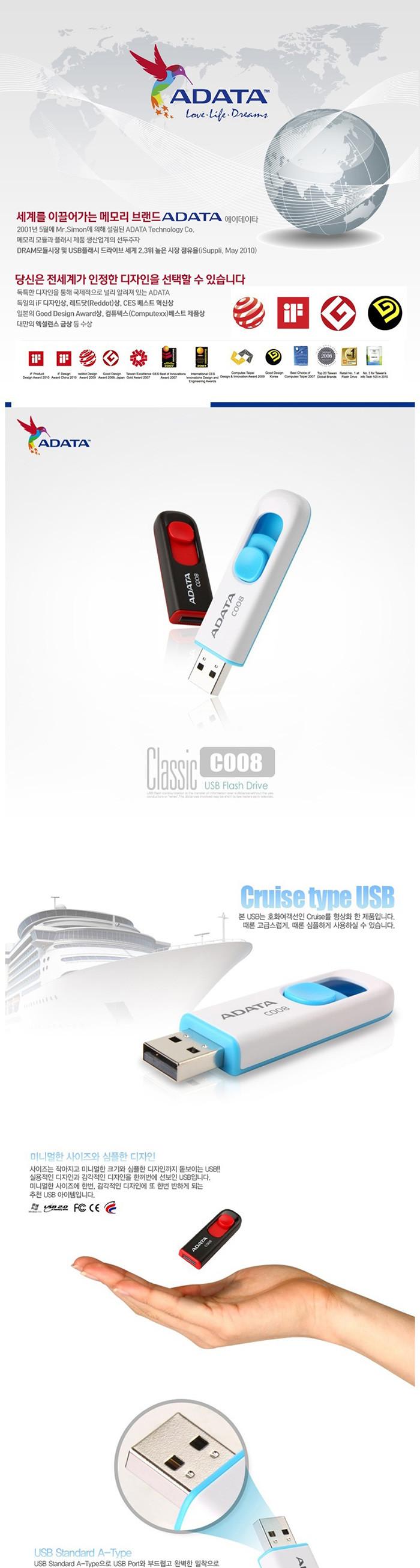 에이데이타)USB저장장치(C008 Classic 16GB 블랙) 16G 16GB메모리 메모리16 USB저장장치 USB16기가 16기가