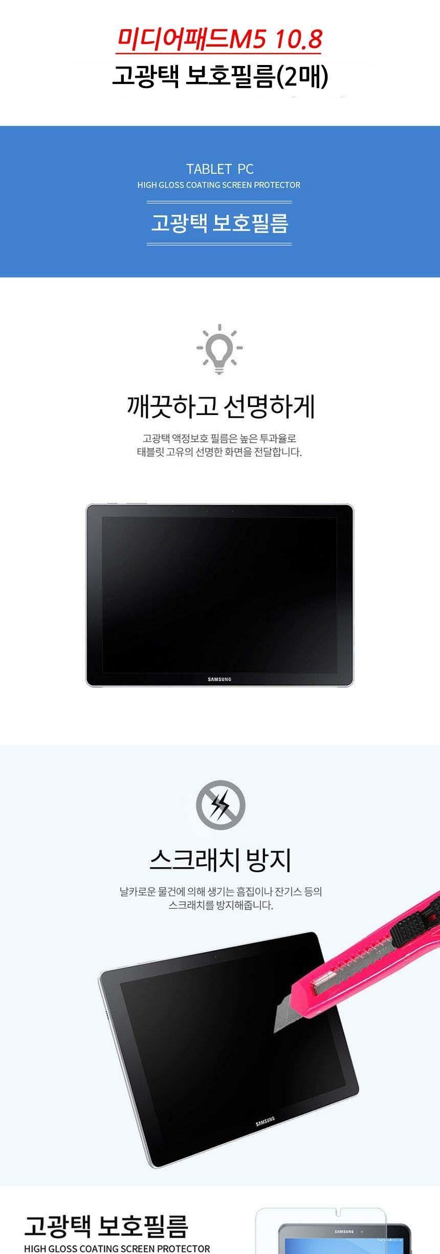 화웨이 미디어패드M5 10.8 고광택 보호필름 2매 태블 태블릿PC화면보호필름 태블릿보호스티커 태블릿필름 태블릿모니터보호필름 태블릿PC보호필름