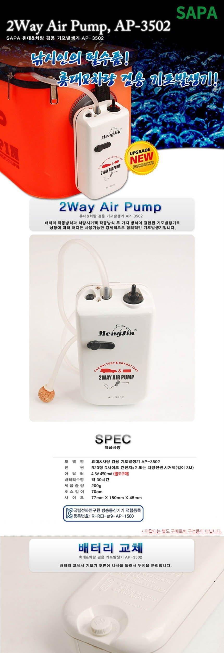 싸파 휴대용 기포 발생기 AP 3502 낚시기포기 기포기  낚시기포기 기포기 휴대용기포기 휴대용기포발생기 낚시용기포기