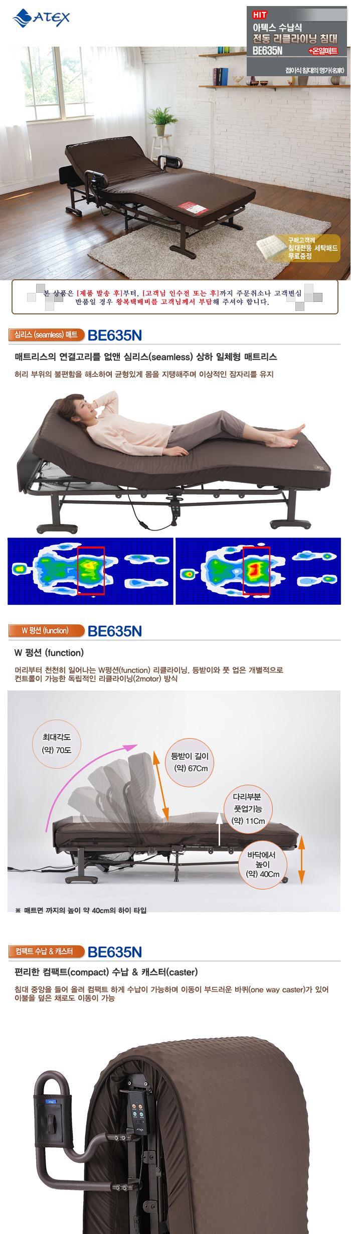 아텍스 수납식 전동 리클라이닝 침대 (BE635N)   온열 매트리스침대 침대 간이침대 접이식침대 기능성침대