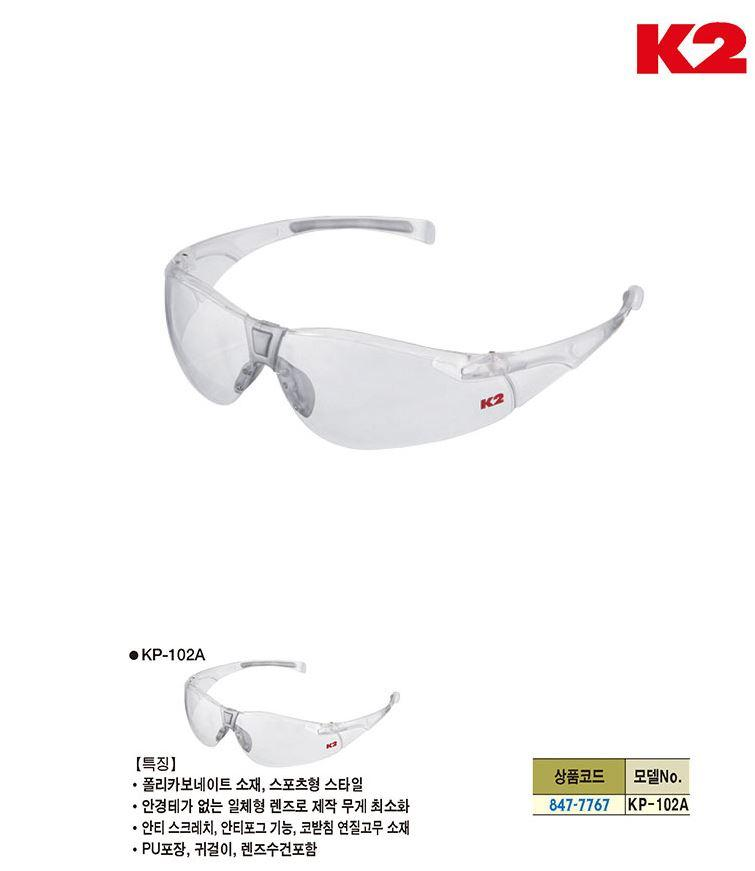 K2 세이프티 보호안경 KP-102A 화이트 (1885) ( 3F)  부착안경 보안경 도수안전보호안경 안전안경 안경