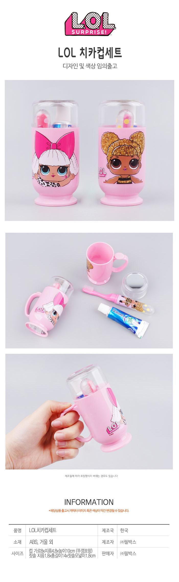 엘오엘(LOL) 서프라이즈 치카컵세트(랜덤) 칫솔 휴대 칫솔 휴대용칫솔 양치세정칫솔 칫솔케이스 양치컵