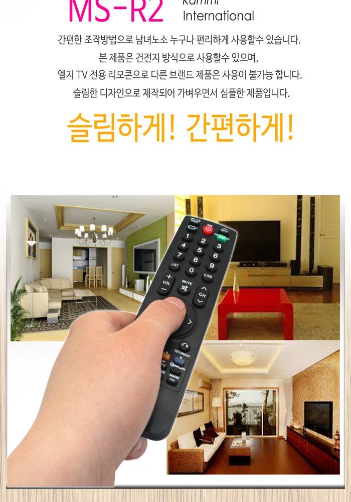 엘지TV 전용 리모콘 MS R2 엘지티비호환리모콘 텔레비 엘지티비호환리모콘 텔레비전리모컨 TV리모콘 리모콘 티비리모콘